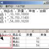 CSVって何?ExcelでCSVファイルを開く方法を深掘り!